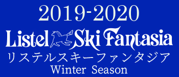 2019-2020 リステルスキーファンタジア
